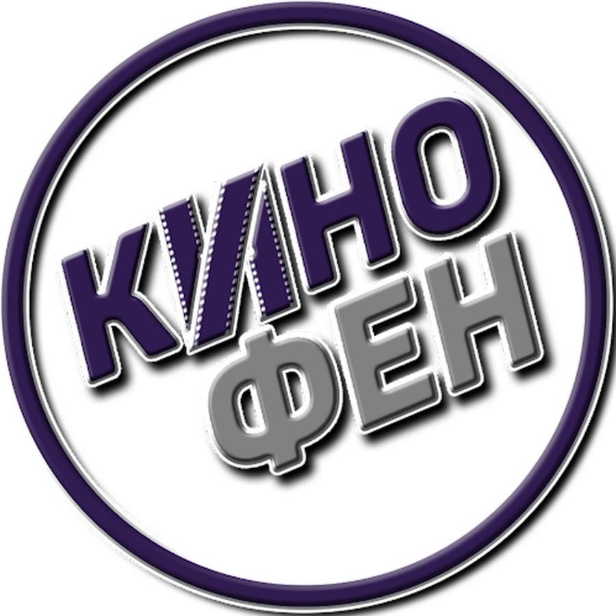 КиноФен