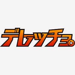 デレッチョ【旅・勉強・おもしろ】