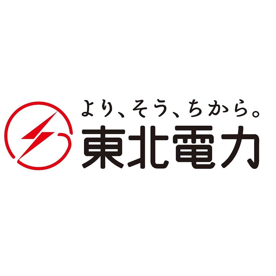 株 東北 電力