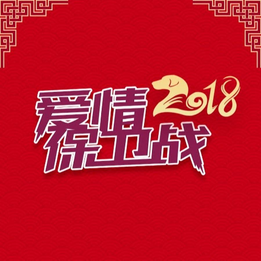 爱情保卫战官方频道 【全网第一时间更新