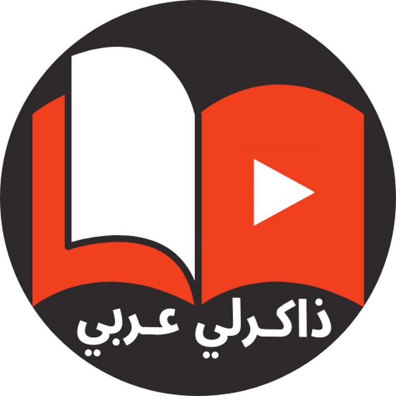 Zakrly Araby | ذاكرلى عربى