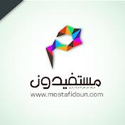 قناة مستفيدون Mostafidoun Channel Avatar