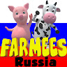 Farmees Russia - русский мультфильмы для детей