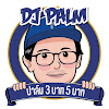 ปาล์ม3บาท5บาท DJPalm