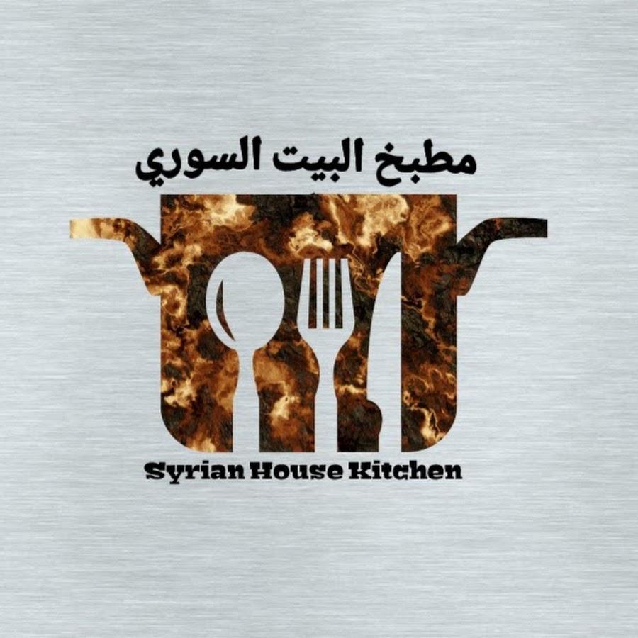مطبخ البيت السوري