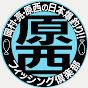 原西フィッシング倶楽部 YouTube