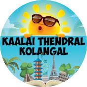 Kaalai Thendral kolangal net worth