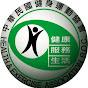 健身運動協會