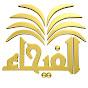 قناة الفيحاء الفضائية   Al Fayhaa TV Avatar