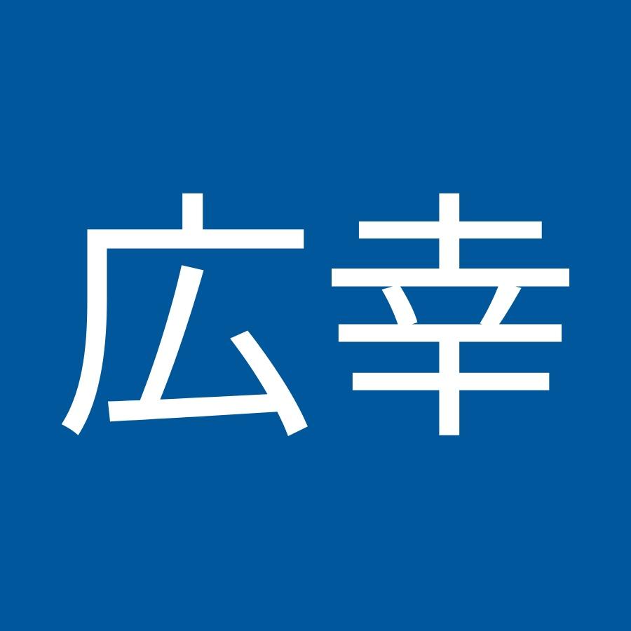 広幸 川田