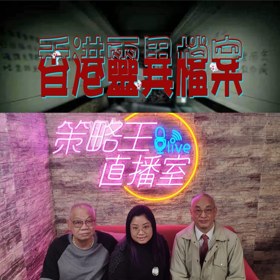 香港靈異檔案