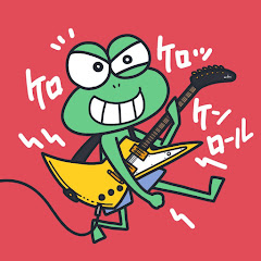 蛙亭のケロケロッケンロール