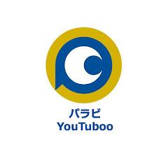 パラビ YouTuboo