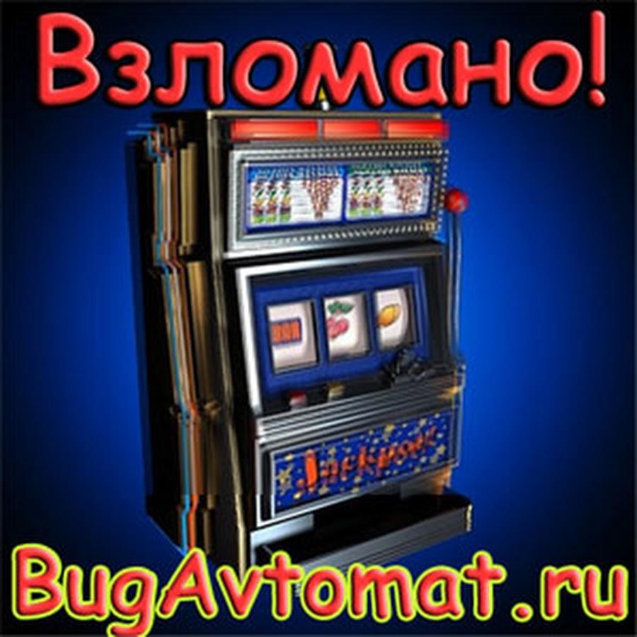 Взломать игру игровые автоматы вконтакте игра в сундучок в карты играть онлайн