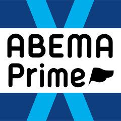 ABEMA 変わる報道番組#アベプラ【公式】