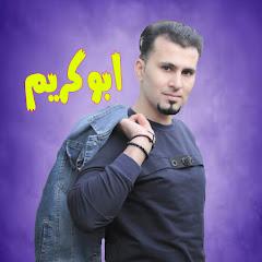 ابو كريم Abu kareem