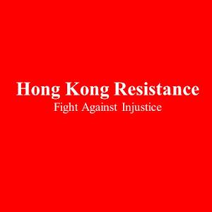 Hong Kong Anti Violence Resistance