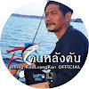ตกปลา Fishing KonLrangKan OFFICIAL