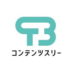 コンテンツ3チャンネル
