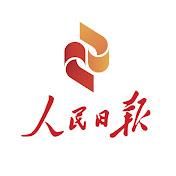 People's Daily, China 人民日报 net worth
