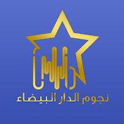 Star Casablanca | نجوم الدار البيضاء net worth