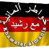 خواطر ألمانية -Khawater Almania