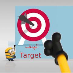 الهدف The target
