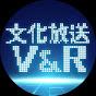 文化放送V&R