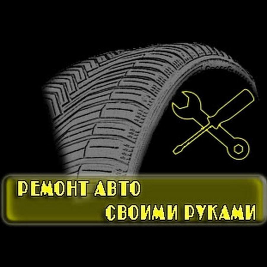 Ремонт авто своими