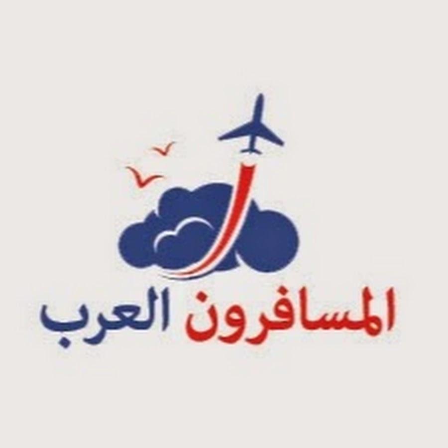 المسافرون العرب