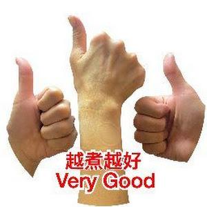 {{越煮越好}}Very Good