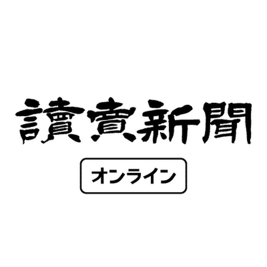 読売新聞オンライン動画 - YouTube
