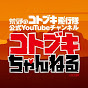 『荒野のコトブキ飛行隊』公式YouTubeチャンネル コトブキちゃんねる