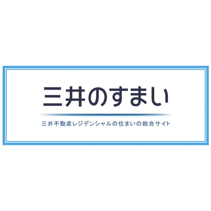 不動産 レジデンシャル 三井