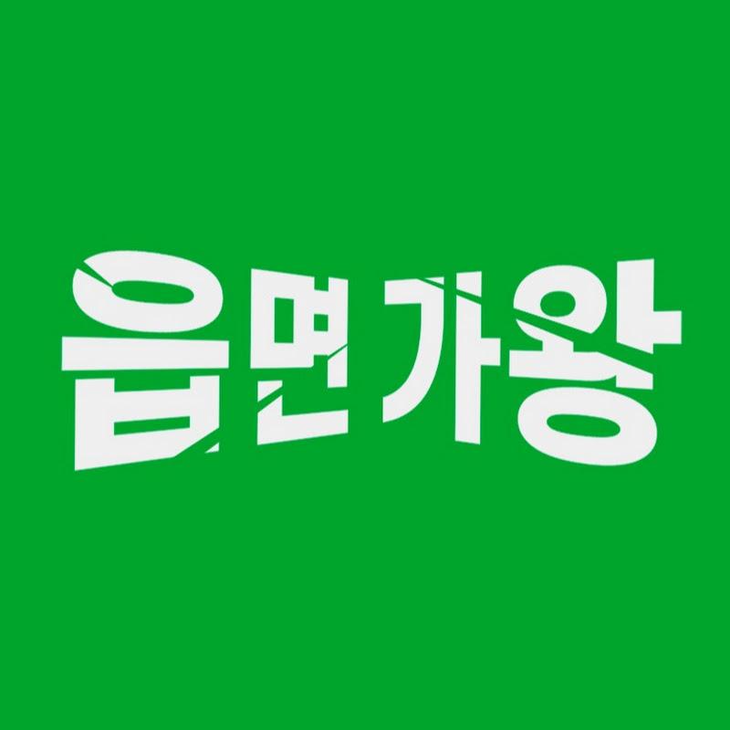 Logo for 읍면가왕