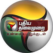 Puthiyathalaimurai TV