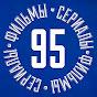 Фильмы и Сериалы Студии Квартал 95