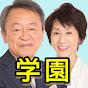 公式 池上彰と増田ユリヤのYouTube学園