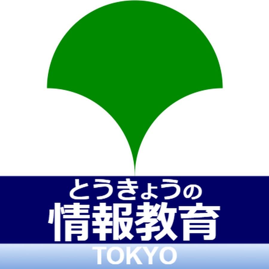 会 委員 東京 教育 都