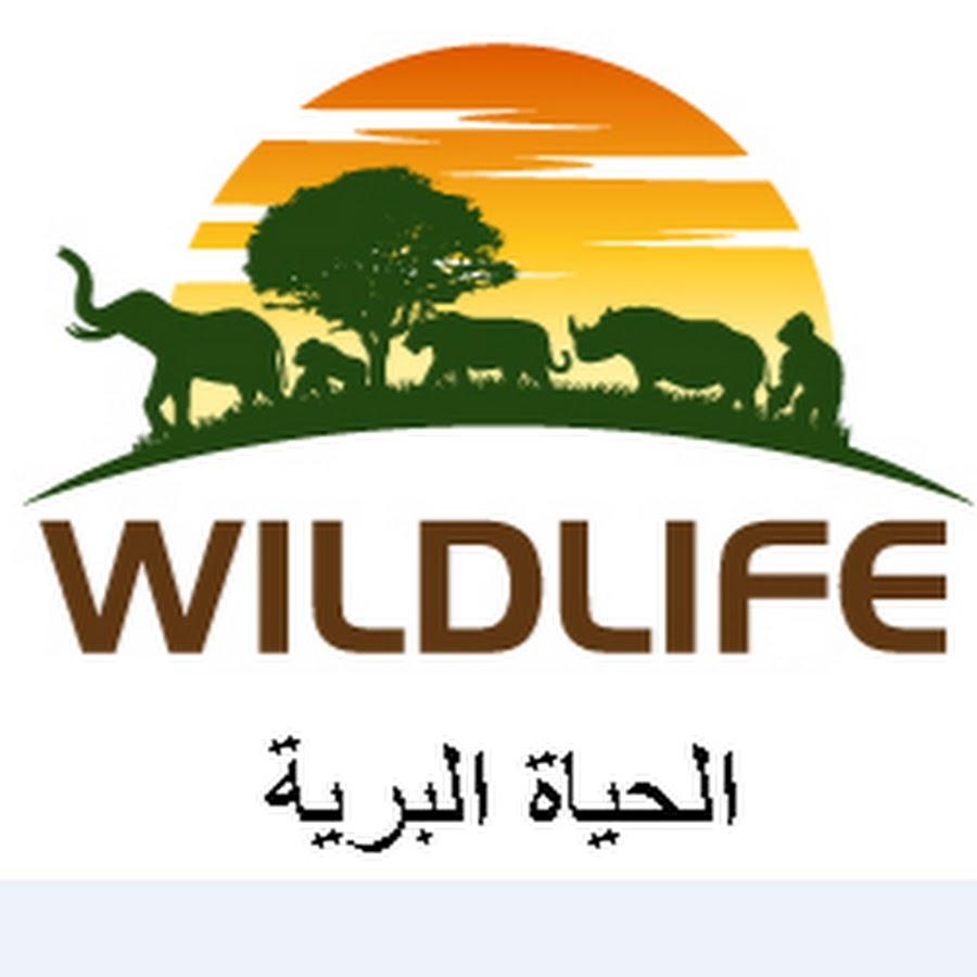 WILDLIFE الحياة البرية
