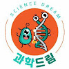 과학드림 [Science Dream]