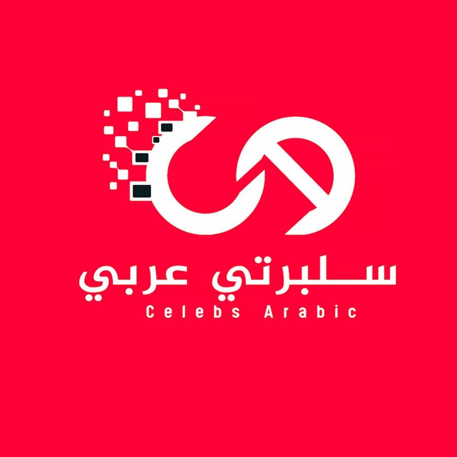 سلبرتي عربي Celebrity