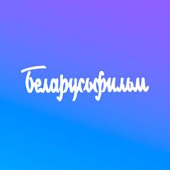 Мультфильмы Киностудии Беларусьфильм