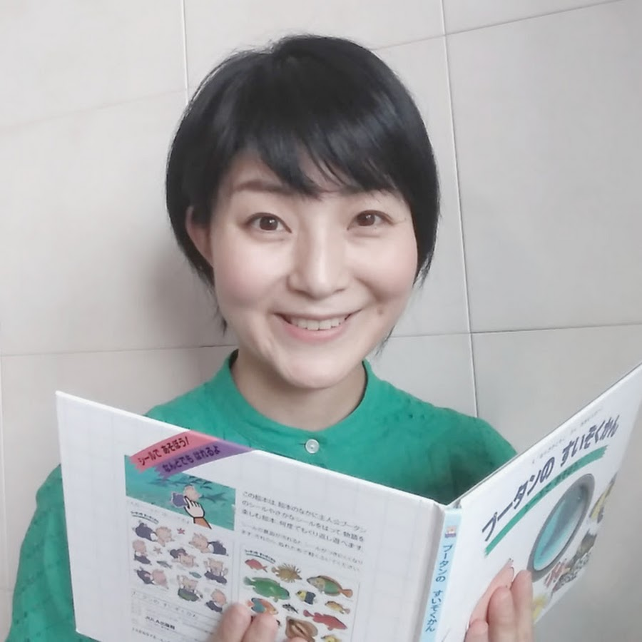 元NHKフリーアナウンサーしまえりこの絵本読み聞かせ - YouTube