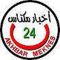 akhbar meknes 24
