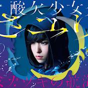 酸欠少女 さユり(Sanketsu-girl Sayuri) net worth
