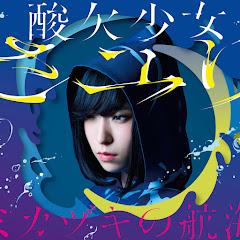 酸欠少女 さユり(Sanketsu-girl Sayuri)