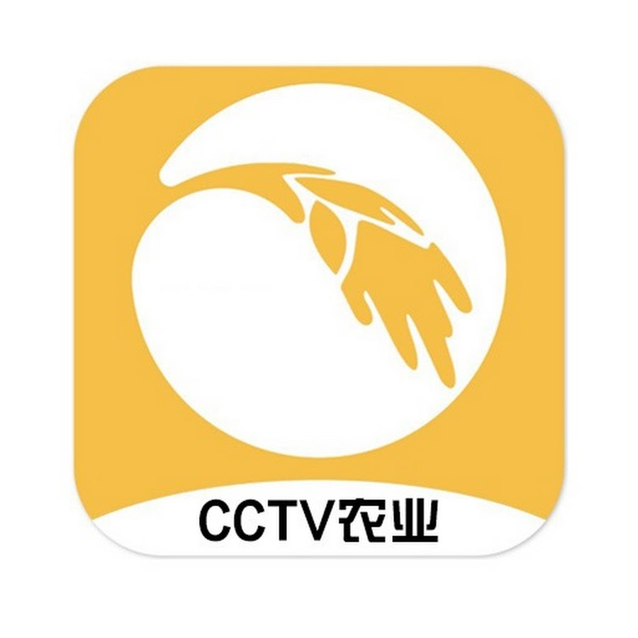 CCTV农业