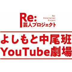 よしもと中尾班YouTube劇場