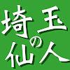 埼玉の仙人